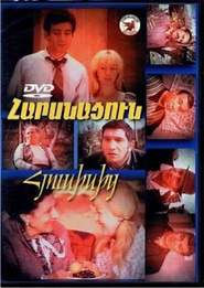 Nevesta s Severa is the best movie in Verjaluys Mirijanyan filmography.