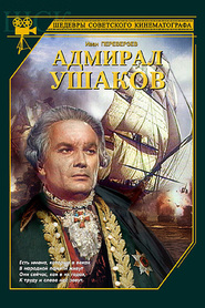 Admiral Ushakov - movie with Sergei Bondarchuk.