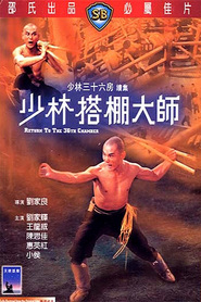 Return to the 36th Chamber - movie with Miao Ching.