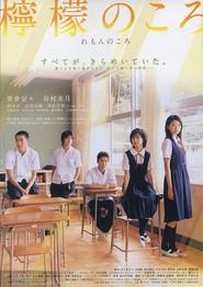 Lemon no koro is the best movie in Haru filmography.