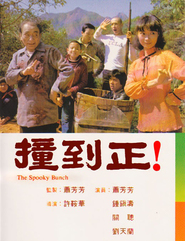 Zhuang dao zheng is the best movie in Josephine Siao filmography.