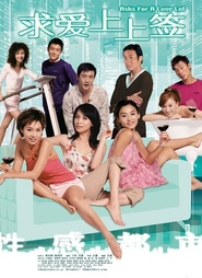 Sing gam do see is the best movie in Pinky Cheung filmography.