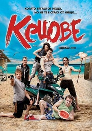 Kecove is the best movie in Iva Gocheva filmography.