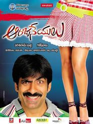 Anjaneyulu - movie with Brahmanandam.
