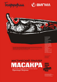 Masakra is the best movie in Svetlana Zelenkovskaya filmography.