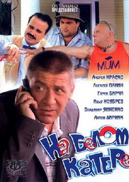 Na belom katere - movie with Aleksei Panin.