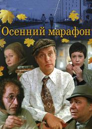 Osenniy marafon is the best movie in Natalya Gundareva filmography.