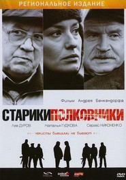 Stariki-polkovniki - movie with Dmitriy Surjikov.