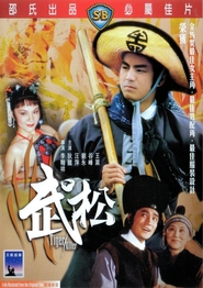 Wu Song - movie with Miao Ching.