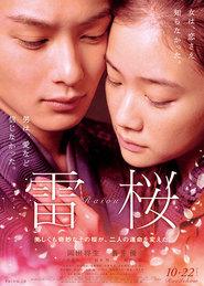 Raiou is the best movie in Masaki Okada filmography.