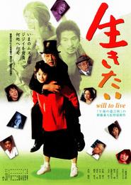 Ikitai is the best movie in Rinko Kikuchi filmography.