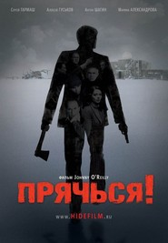 Pryachsya! is the best movie in Yegor Pazenko filmography.