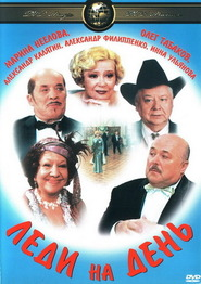 Ledi na den is the best movie in Inna Ulyanova filmography.