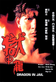 Yu zhong long is the best movie in Fong Lung filmography.