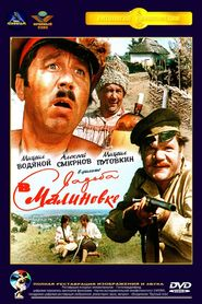Svadba v Malinovke is the best movie in Andrei Abrikosov filmography.