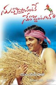Nuvvostanante Nenoddantana is the best movie in Chandramohan filmography.