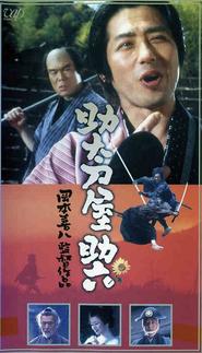 Sukedachi-ya Sukeroku is the best movie in Hiroyuki Sanada filmography.