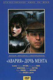 Avariya - doch menta is the best movie in Lyubov Sokolova filmography.