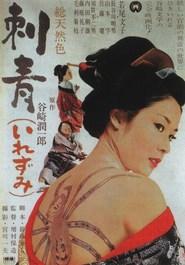 Irezumi is the best movie in Ayako Wakao filmography.