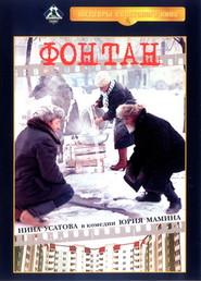 Fontan is the best movie in Nina Usatova filmography.