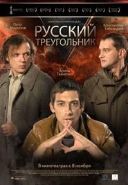 Rusuli samkudhedi is the best movie in Artyom Tkachenko filmography.