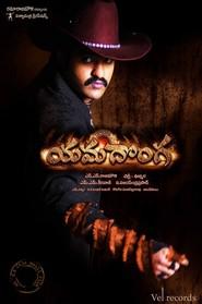 Yamadonga is the best movie in Raghu Babu filmography.