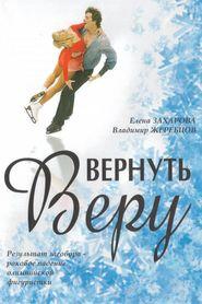 Vernut Veru is the best movie in Alla Fomicheva filmography.