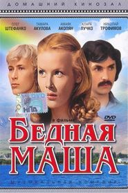 Bednaya Masha - movie with Oleg Shtefanko.