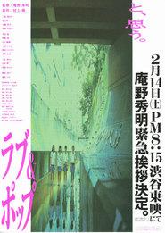 Love & Pop is the best movie in Megumi Hayashibara filmography.
