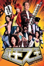 Hei wong ji wong is the best movie in Fruit Chan filmography.