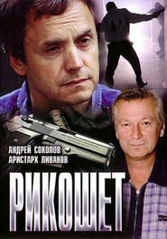 Rikoshet - movie with Aristarkh Livanov.