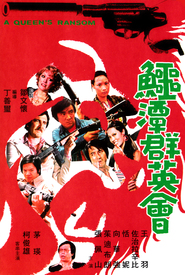E tan qun ying hui is the best movie in Yu Wang filmography.
