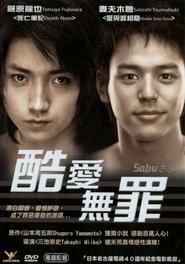 Sabu is the best movie in Keisuke Horibe filmography.