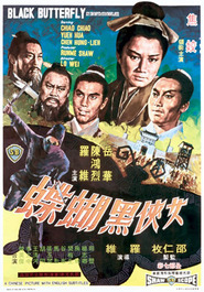Nu xia hei hu die - movie with Sammo Hung.