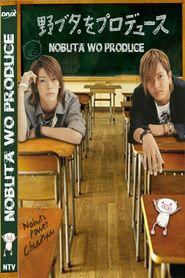 Nobuta wo produce is the best movie in Kazuya Kamenashi filmography.