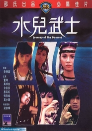 Shui ngai miu si - movie with Alex Man.