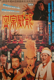 Best Is the Highest - movie with Sammo Hung.
