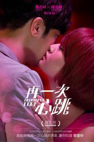 Heartbeat Love is the best movie in Reyni Yan filmography.