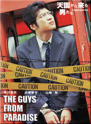Tengoku kara kita otoko-tachi is the best movie in Tsutomu Yamazaki filmography.