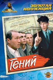 Geniy is the best movie in Innokenti Smoktunovsky filmography.
