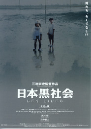 Nihon kuroshakai is the best movie in Naoto Takenaka filmography.