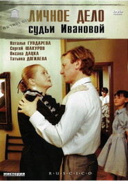 Lichnoe delo sudi Ivanovoy - movie with Aristarkh Livanov.