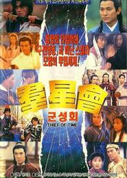 Jing jyu tai - movie with Alex Man.