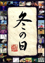 Fuyu no hi is the best movie in Kyoko Kishida filmography.
