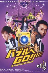 Baburu e go!! Taimu mashin wa doramu-shiki is the best movie in Hiroko Yakushimaru filmography.