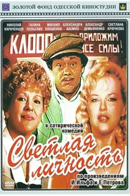 Svetlaya lichnost - movie with Nikolai Karachentsov.