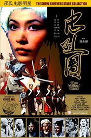 Zhong lie tu is the best movie in Chia-hsiang Wu filmography.