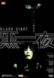 Hak yae is the best movie in Takashi Kashiwabara filmography.