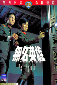 Wu ming ying xiong - movie with Miao Ching.