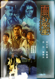 Ling huan xian sheng - movie with Richard Ng.